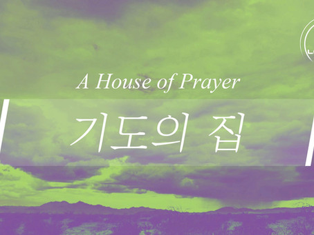 [Lyric Video] 기도의 집 A House Of Prayer