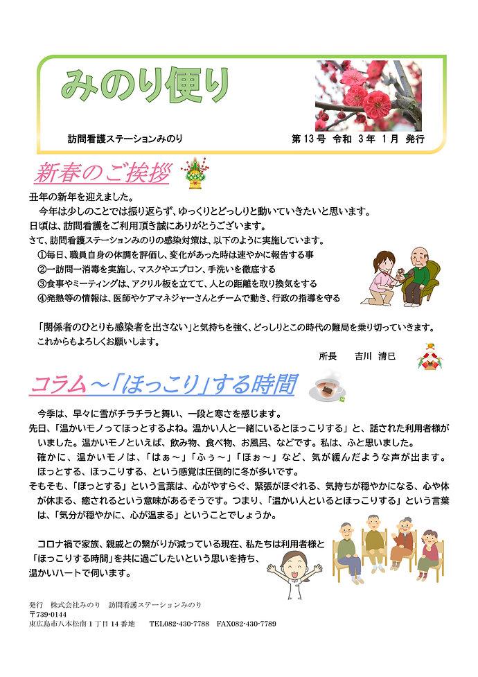 訪問看護ステーションみのり第13号令和3年1月発行.jpg