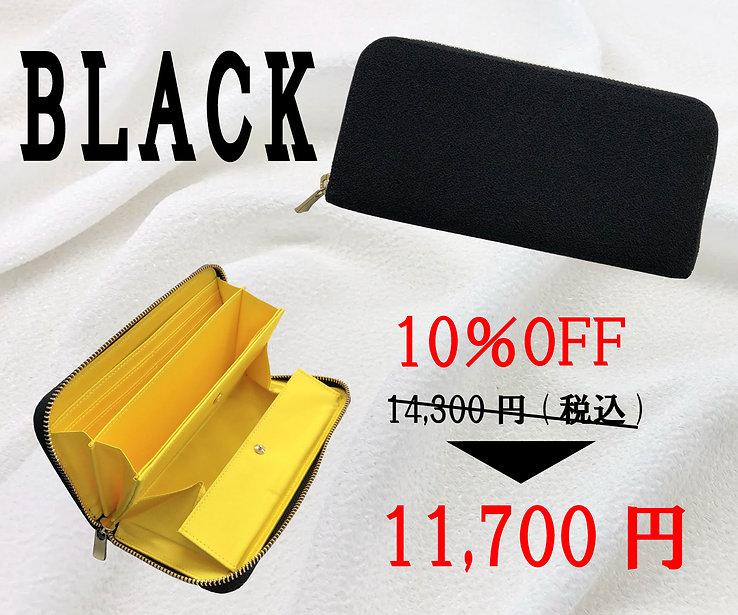 クラファン ブラック10%引.jpg