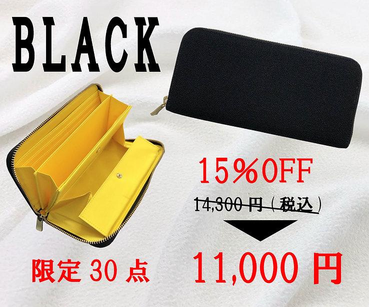 クラファン ブラック15%引.jpg
