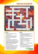 volcano crossword | volcano worksheet