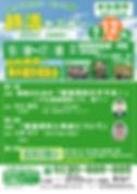 終活セミナー9.12 告知用ちらし.jpg