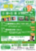 終活セミナー6.13 告知用ちらし.jpg