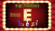 YouTube用サムネイル画像 予選E.jpg