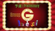 YouTube用サムネイル画像 予選G.jpg