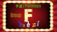 YouTube用サムネイル画像 予選F.jpg
