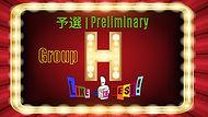 YouTube用サムネイル画像 予選H.jpg