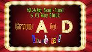 YouTube用サムネイル画像-準決勝5月ブロック.jpg