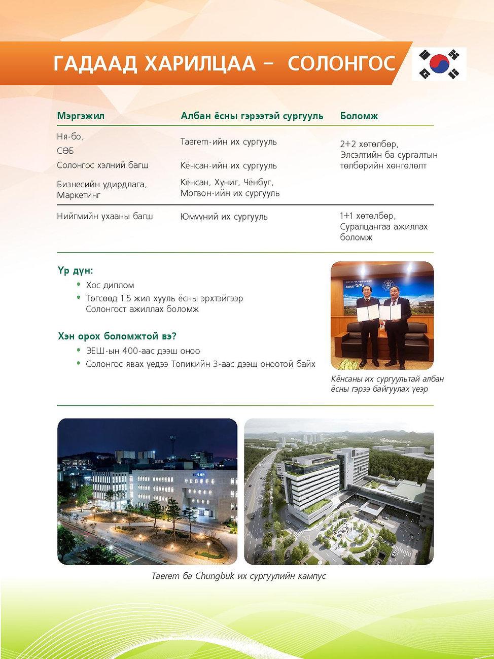 IDER-page-006.jpg