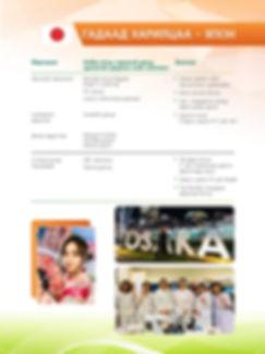 IDER-page-007.jpg