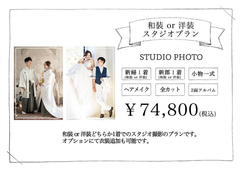 和or洋スタジオプラン2021.jpg