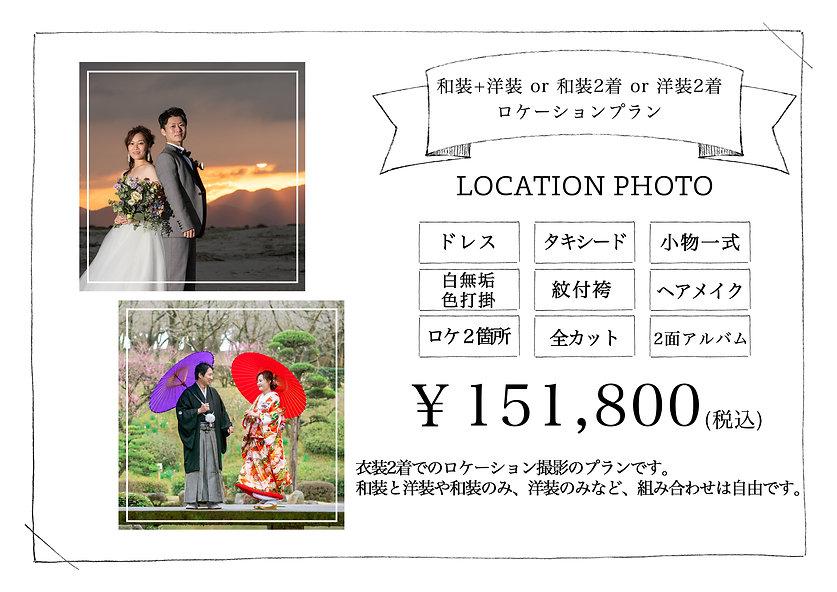 和洋ロケーションプラン2021.jpg