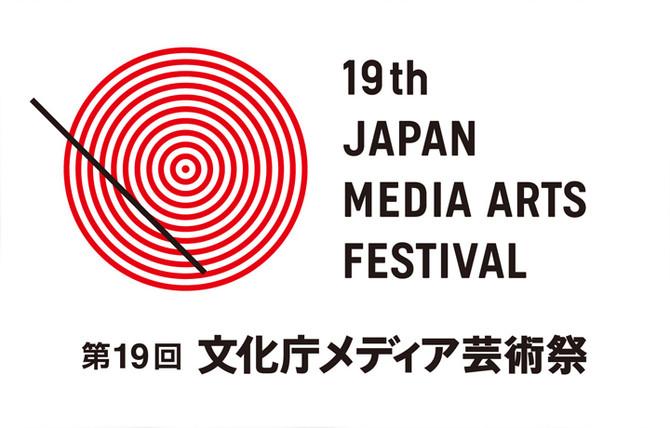 第19回文化庁メディア芸術祭審査委員会推薦作品に選出