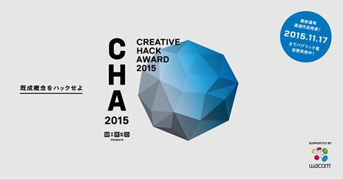 WIRED CREATIVE HACK AWARD 2015ファイナリストに