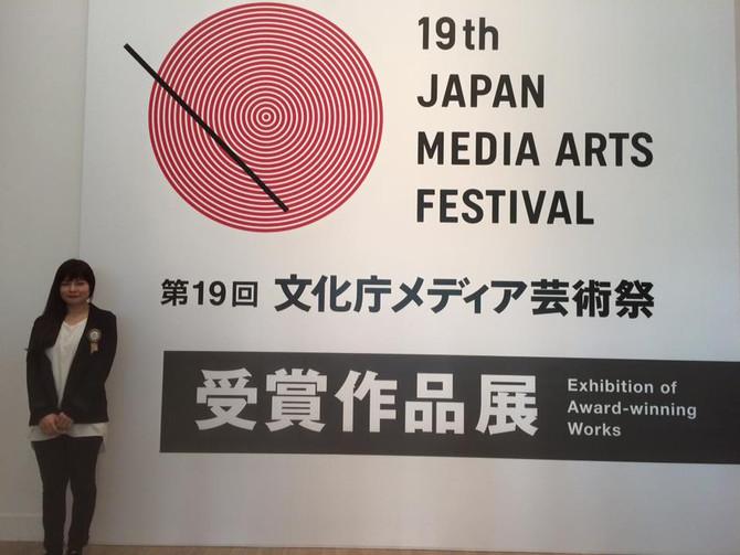 第19回文化庁メディア芸術祭贈呈式