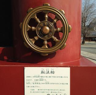 Roda do Dharma West_Gate_of_Shitennoji_T