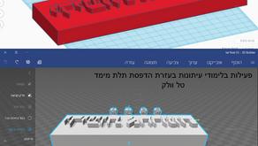 הדפסת תלת מימד בשיעור לימודי עיתונות - דפוס בתלת מימד
