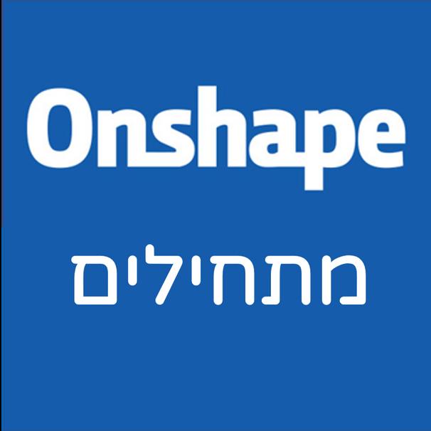 onshape.png