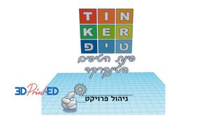 טינקרטיפ - ניהול פרויקט