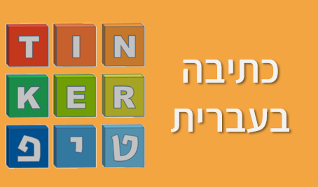 טינקרטיפ - כתיבה בעברית