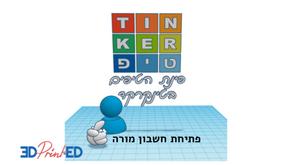 טינקרטיפ - פתיחת חשבון מורה