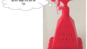 חוקי הרחיצה – לומדים על הדפסתיוּת