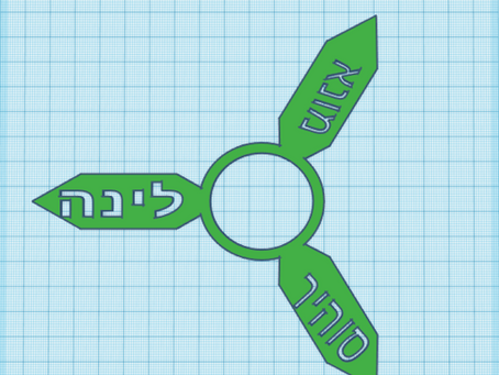 הדפסת תלת מימד בשיעורי עברית