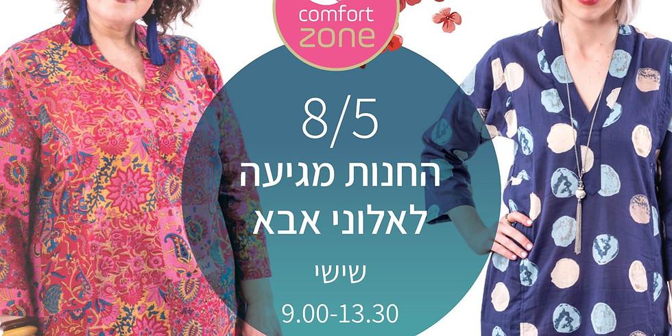 מכירת גלביות של comfort zone boutique