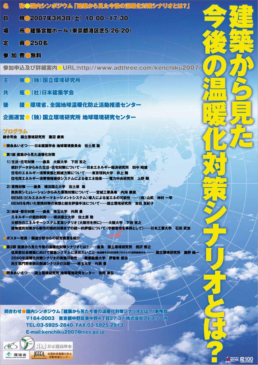 2007年:建築から見た温暖化対策シンポジウム