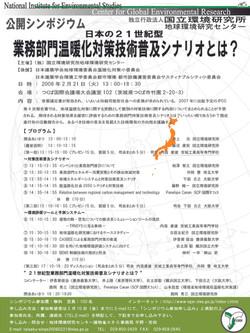 日本の21世紀型業務部門温暖化対策技術普及シナリオとは?w060117