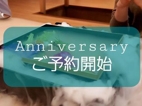 Anniversary限定プラン始動!