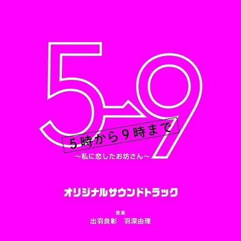 フジテレビ系ドラマ「5→9~私に恋したお坊さん~」オリジナルサウンドトラック(2015)