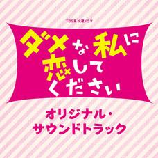 TBS系 火曜ドラマ「ダメな私に恋してください」オリジナル・サウンドトラック(2016)