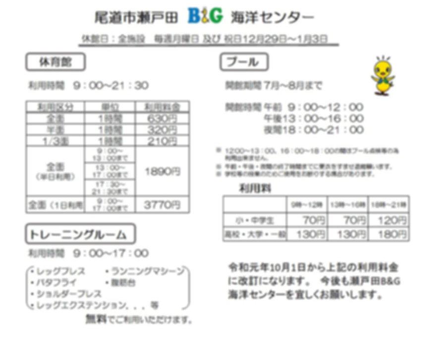 B&G利用料金 改定令和元年裏.jpg