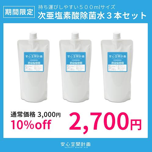 次亜塩素酸除菌水500㎖パック 3本セット