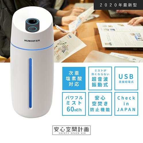 ポータブル ミスト噴霧器 USB給電型