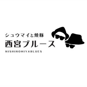 西宮ブルース ロゴ