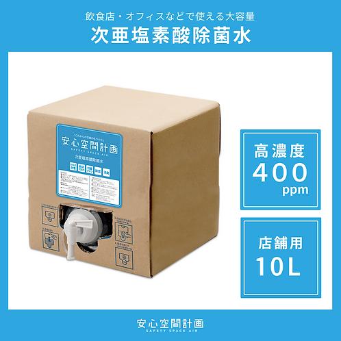 次亜塩素酸除菌水 10ℓボックス