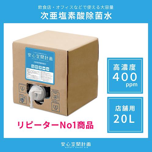 次亜塩素酸除菌水 20ℓボックス