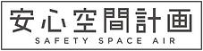 【安心空間】白ふちLOGO.png