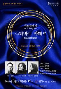 참 필하모닉 기획연주 시리즈 I: 페르골레지 <스타바트 마테르> - 바흐의 고백