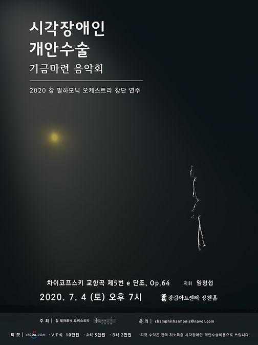 7월 4일 참필 공연 포스터.JPG