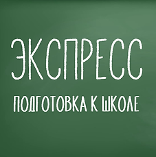 эпш.png