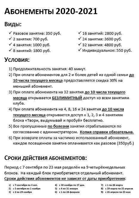 абонементы 20-21.png