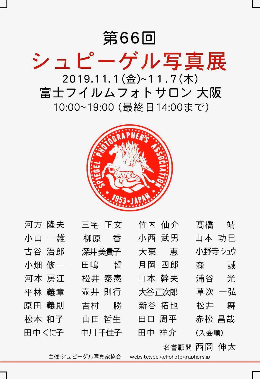 写真展 展示 大阪