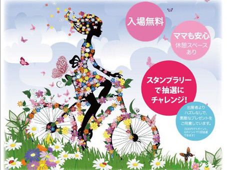 6/22 KIRA☆KIRAオトナ女子フェスティバルに出展します。 Foto Colore