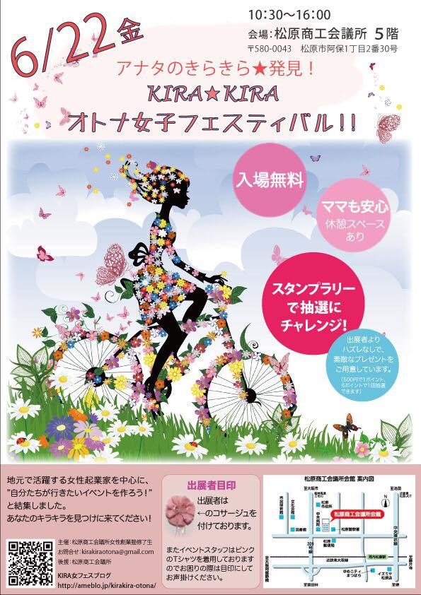 KIRA☆KIRAオトナ女子フェスティバル Foto Colore 松井舞