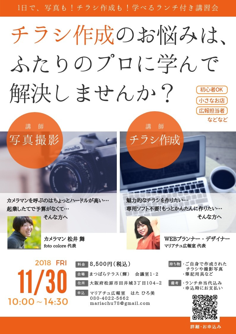 チラシデザイン 写真の撮り方 大阪