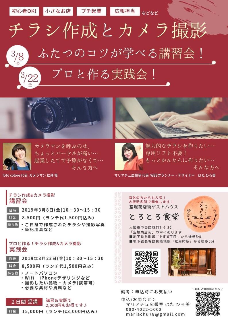 写真教室 大阪 講座