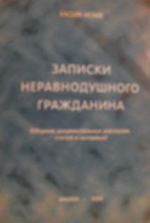 Касым Исаев. Записки неравнодушного гражданина